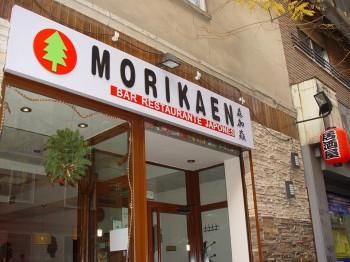 Morikaen calle hilari n eslava 17 madrid informaci n for Calle hilarion eslava